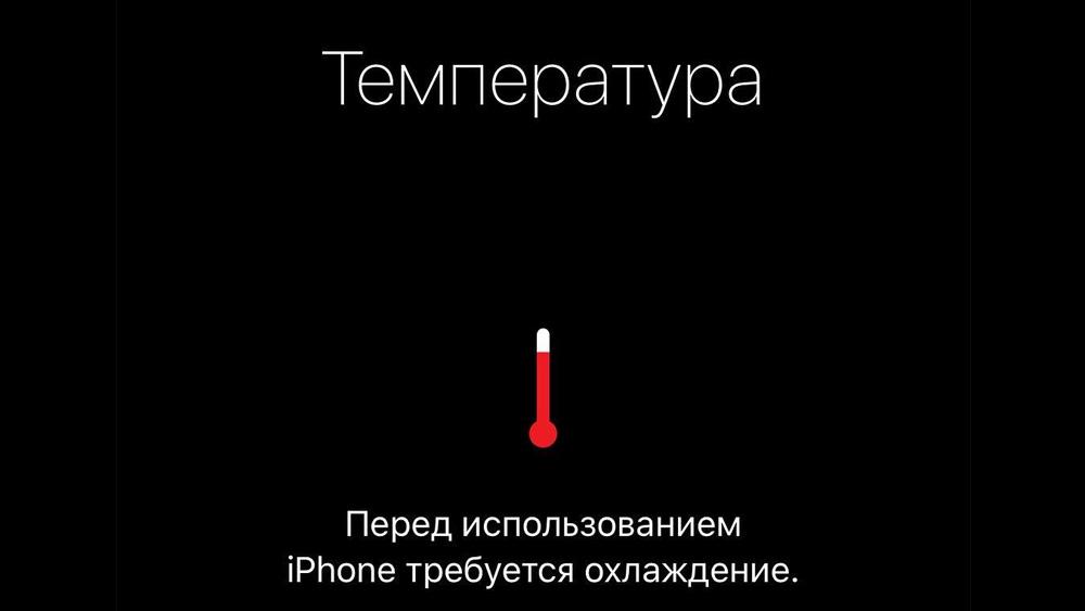 перегрев айфон
